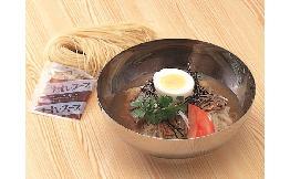 冷麺(スープ付) 1食