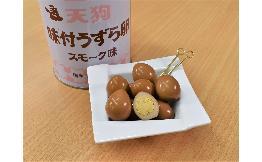 天狗 味付うずら卵(スモーク味) 2号缶