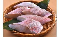骨取り切身 赤魚(60g) 5切