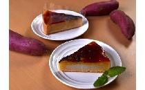 紅はるか芋のスイートポテトケーキ 8個