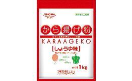 昭和産業 唐揚粉(醤油味) 1kg