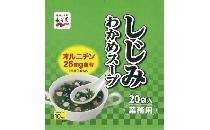 永谷園 しじみわかめスープ 20食