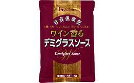 デミグラスソース(ワイン風味) 1kg