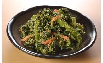 春菊の焙煎ごま和え 1kg