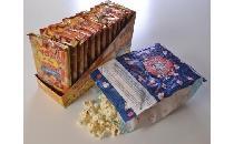 ポップコーン(チーズ味)レンジ用 15個