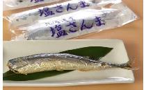 【北海道産】塩さんま(個包装) 3尾
