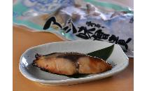 あじ味噌漬け(60g) 5切
