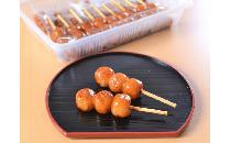 プチだんご串(焦がし醤油味) 20本