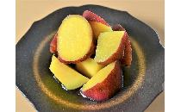 【国産】さつま芋のほくほく煮 1kg