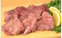 厚切り牛タンスリット入り(味付・15mm) 1kg