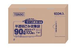 [BOX]ごみ袋(90L)(カサカサ半透明・容量表示付) 100枚