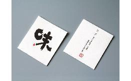 漢字コースター「味」 50枚