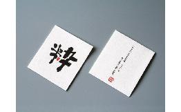 漢字コースター「粋」 50枚